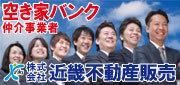 Banner of Kinki real estate sale