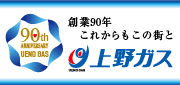 Banner of Ueno gas