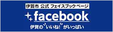 Like of Iga-shi formula Facebook page Iga But, it is full