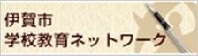 Iga-shi adiestran la red de educación