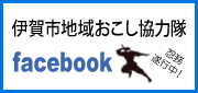 Plow area; cooperation corps Facebook