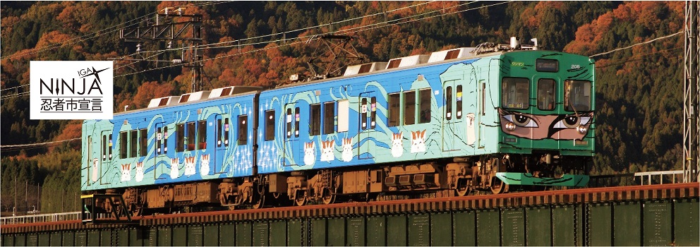 Main visual image (autumn ninja train)