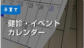 Medical examination, event calendar