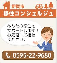 Iga-shi emigração concierge