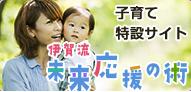 育儿特设网站伊贺式未来帮助的方法