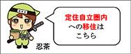 Área de independência de domiciliação (Minamiyamashiro)